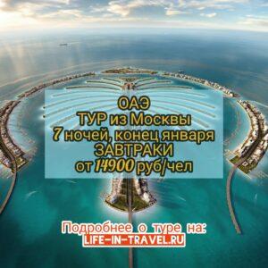 Тур в ОАЭ из Москвы