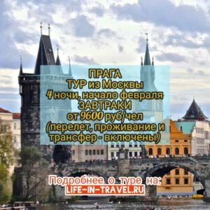 Прага тур