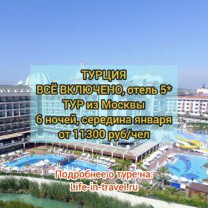 Тур в Турцию в отель 5