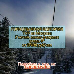 Тур в горнолыжную Болгарию