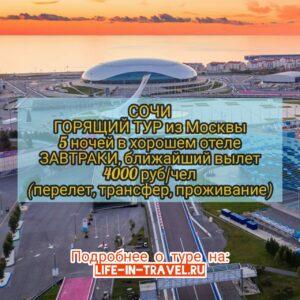 Сочи из Москвы