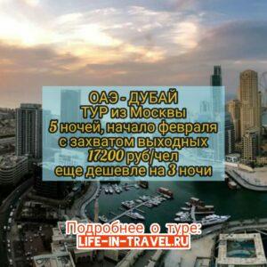 Тур в ОАЭ