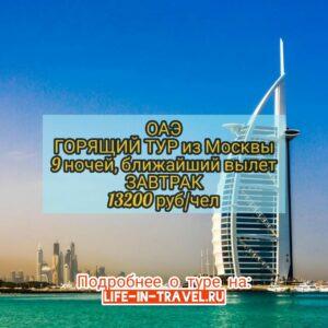 Горит тур в Эмираты