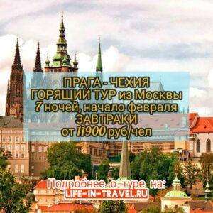 Путевки в Прагу