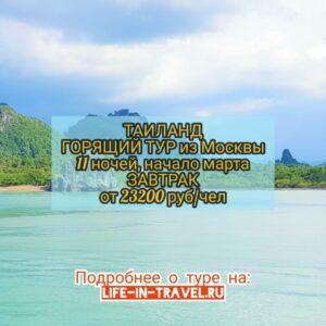 Таиланд в марте