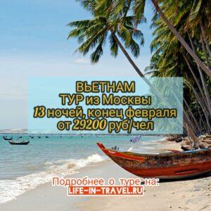 Тур во Вьетнам в феврале
