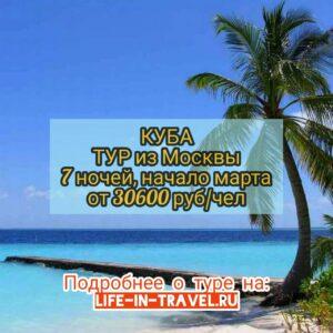 Дешевые туры на Кубу