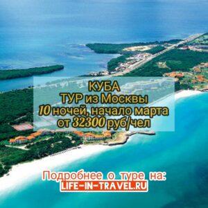 Дешевый тур на Кубу