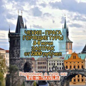 Дешевые туры в Чехию