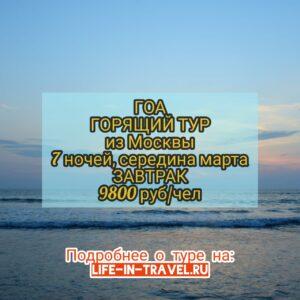 Горящий тур в ГОА из Москвы