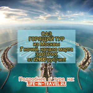 Горят туры в ОАЭ
