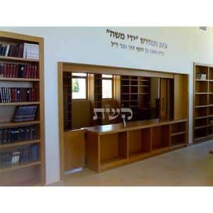 ספרייה במכינה קדם צבאית, בית יתיר- קשת רהיטים