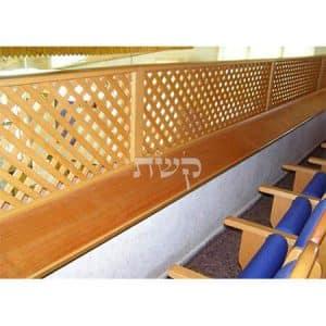 מחיצה בבית הכנסת אוהב צדק, כפר סבא- קשת