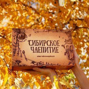 Подарочный кедровый короб «Сибирское чаепитие»