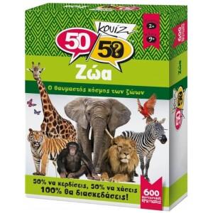 Μάθε τα πάντα για το ζωικό βασίλειο! Τέσταρε τις γνώσεις σου και συναγωνίσου τους φίλους σου με το νέο επιτραπέζιο ερωτήσεων 50-50 Κουίζ Ζώα! Με 600 ερωτήσεις που καλύπτουν ποικίλα θέματα