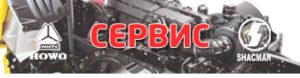 Сервис по ремонту китайских грузовиков