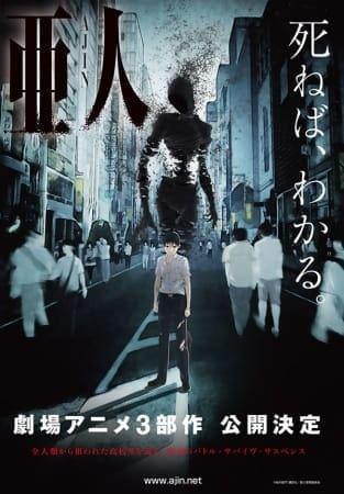Ajin Part 1: Shoudou The Movie