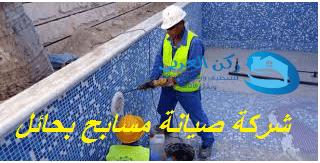 Photo of شركة صيانة مسابح بحائل 0533942977
