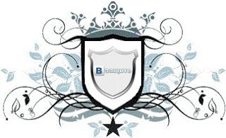 Как защитить страницу Вконтакте