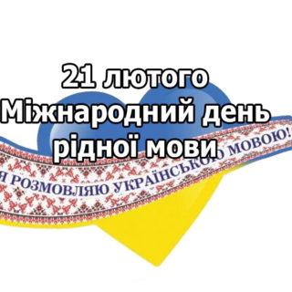 Говори українською. 21 лютого – Міжнародний день рідної мови