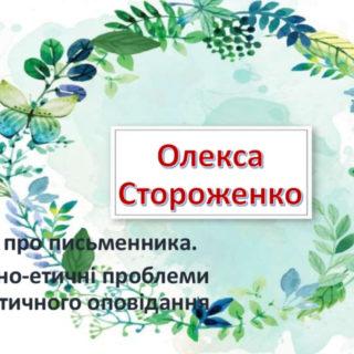 Олекса Стороженко