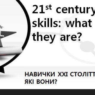Презентація - Навички вчителя ХХІ століття: які вони?