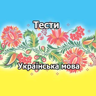 Тест з української мови