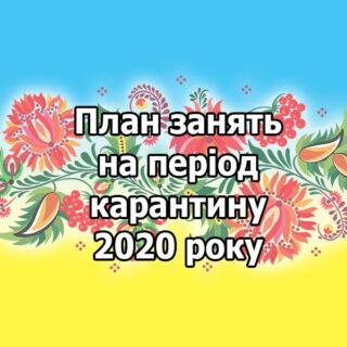 План занять на період карантину 2020 року