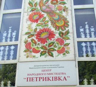 Центр народного мистецтва Петриківка
