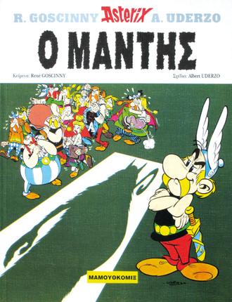 asterix-mantis
