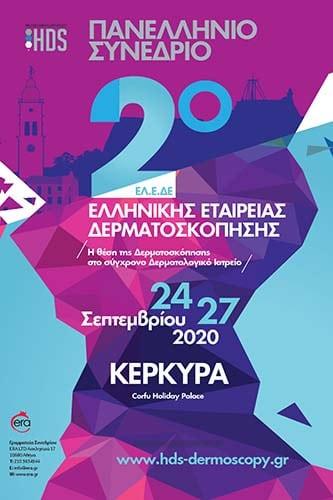2ο Πανελλήνιο Συνέδριο Ελληνικής Εταιρείας Δερματοσκόπησης | ERA Ltd. Congress Organizers