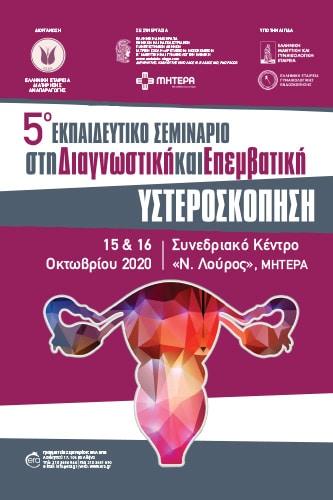 5th Educational Seminar on Hysteroscopy | ERA Ltd. Congress Organizers