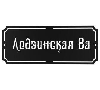 Таблички на дом
