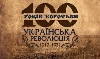 Українська революція 1917 – 1921 років