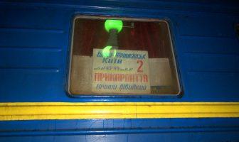 поїзд Івано-Франківськ