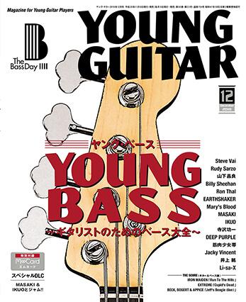 ヤング・ギター2018年12月号