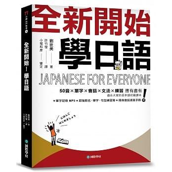 日文文法參考書_全新開始學日語
