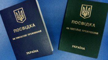 Вид на жительство в Украине - zigma.com.ua