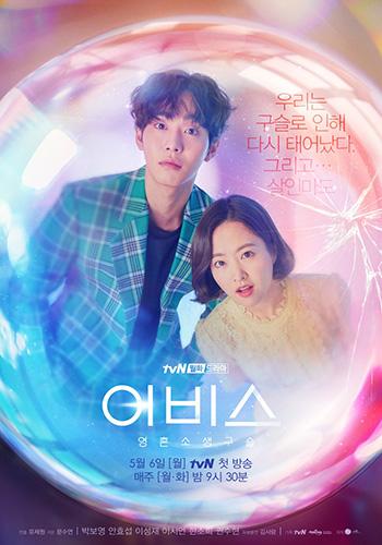 Tentang Drakor Abyss (tvN, 2019)