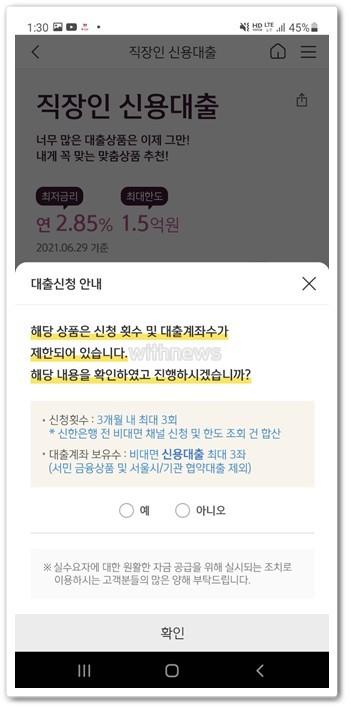 신한은행 쏠편한 새희망홀씨