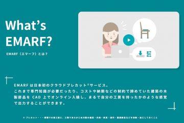 adf-web-magazine-vuild-emarf