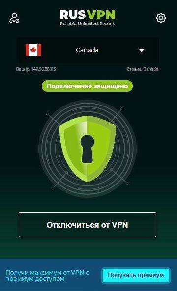 скачать бесплатно VPN CHROME для компьютера