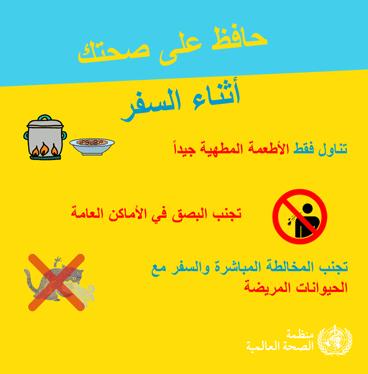 تناول فقط الأطعمة المطهية جيدًا، وتجنب البصق في الأماكن العامة، ومخالطة الحيوانات المريضة أو السفر معها.