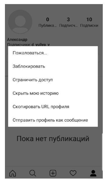 Блокировка аккаунта в инстаграм