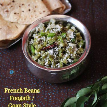French Beans Foogath / Goan Style French Beans Sabzi