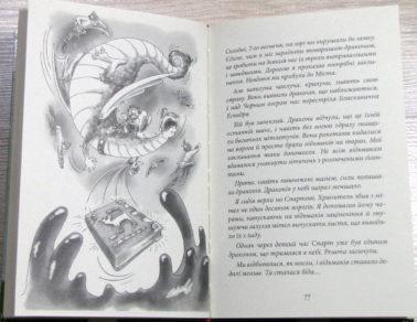 «Король буків, або Таємниця Смарагдової Книги» Сашка Дерманського – чарівна казка, що 2012 року була включена до додаткових списків у п'ятому класі.