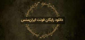 دانلود فونت ایران سنس برای وب