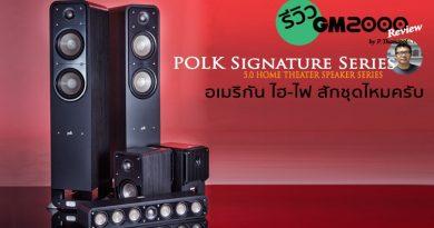 รีวิว Polk Audio : Signature Series