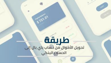 Photo of طريقة تحويل الأموال من حساب باي بال إلى الحساب البنكي