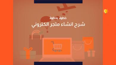 Photo of شرح انشاء متجر الكتروني على الانترنت خطوة بخطوة في 30 دقيقة
